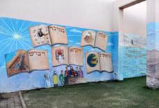 ציורים חיצוניים לבתי ספר